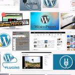 WordPressで入れておくべき必要最低限のプラグインの紹介