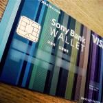 ソニー銀行のSony Bank WALLET とりあえず無難に使ってますが、デビットカードでよく言われてる使い過ぎ無いっていう謳い文句おかしくね?