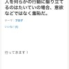 岩崎友宏容疑者のアメブロ