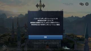 リネージュ2 レボリューションついにリリース(^_^)