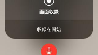 ios11で画面録画した動画の音が消える