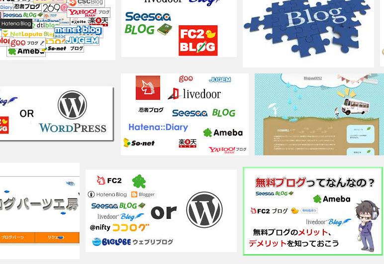 livedoorブログ、FC2ブログ、seesaaブログは悪くないけど使わない方が自分の為