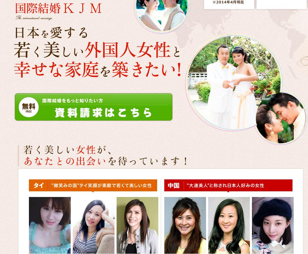 結婚相手の選択肢は日本人だけではない