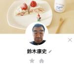 リーダークルーこと鈴木康史さんと仲良くなりたい