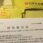 国民年金の特別催告状なるものが黄色い封筒で届いた(;´・ω・)