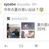 19人斬りした植松聖容疑者のTwitterアカウント