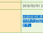 e-Taxで個人番号カードを登録しようとすると HUBH016E:添付された電子証明書は、発行された認証局において失効とされています。